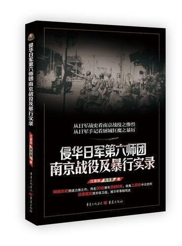 侵华日军第六师团南京战役及暴行实录