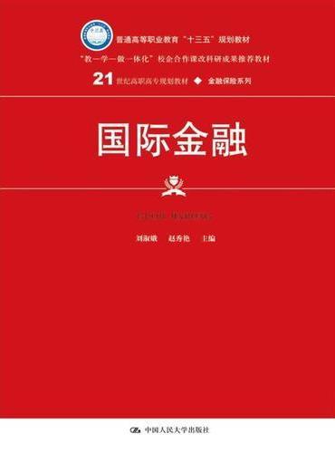 国际金融(21世纪高职高专规划教材·金融保险系列)