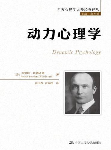 动力心理学(西方心理学大师经典译丛)