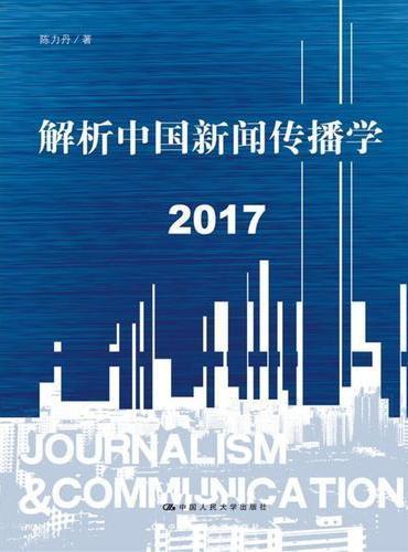解析中国新闻传播学 2017