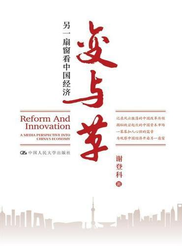 变与革:另一扇窗看中国经济
