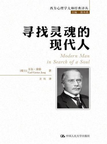 寻找灵魂的现代人(西方心理学大师经典译丛)