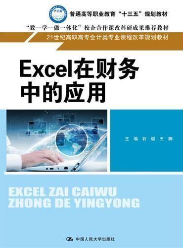 Excel在财务中的应用(21世纪高职高专会计类专业课程改革规划教材)