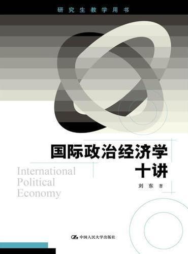 国际政治经济学十讲(研究生教学用书)