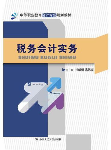 税务会计实务(中等职业教育会计专业规划教材)