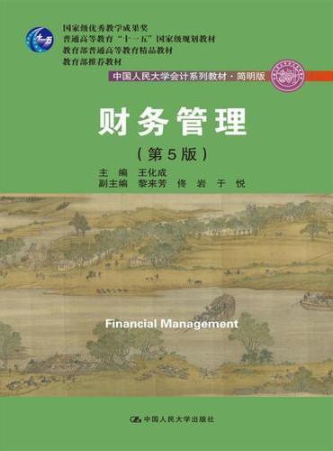 财务管理(第5版)(中国人民大学会计系列教材·简明版)