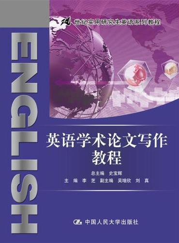 英语学术论文写作教程(21世纪实用研究生英语系列教程)