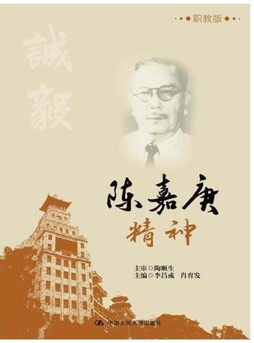 陈嘉庚精神(职教版)
