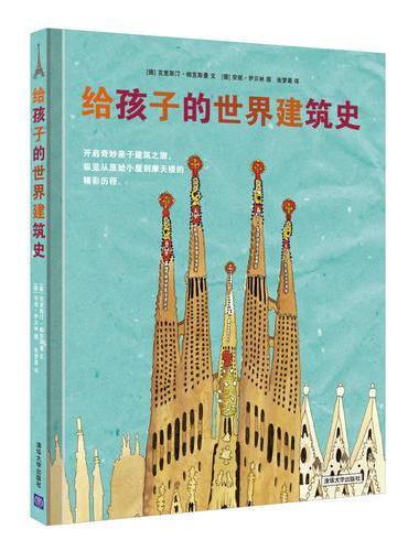 给孩子的世界建筑史