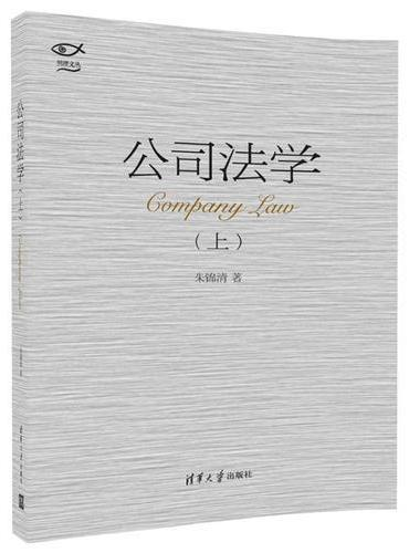 公司法学(上)