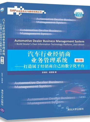 汽车行业经销商业务管理系统——打造属于经销商自己的数字化平台(第2版)