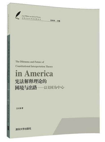 宪法解释理论的困境与出路——以美国为中心