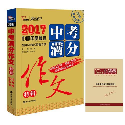 2017年中考满分作文特辑 (备考2018作文套装之中考作文)作文大赛赠书