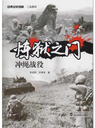 炼狱之门:冲绳战役
