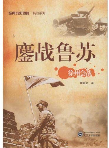 鏖战鲁苏:徐州会战
