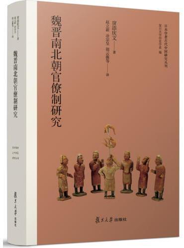 日本学者古代中国研究丛刊:魏晋南北朝官僚制研究