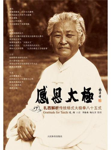 感恩太极——扎西解析传统杨式太极拳八十五式