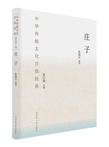 中华传统文化百部经典:庄子