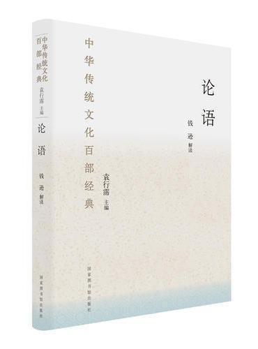中华传统文化百部经典:论语