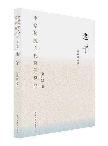 中华传统文化百部经典:老子