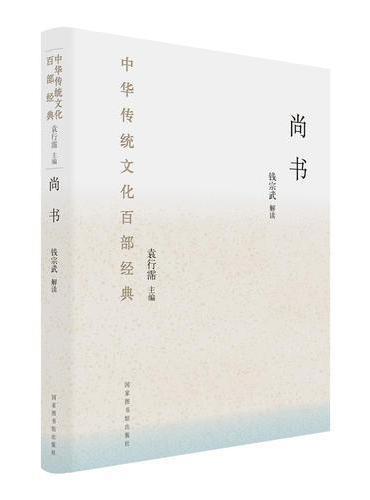 中华传统文化百部经典:尚书