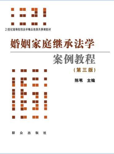 婚姻家庭继承法学(第三版)