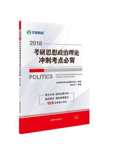 文都教育 蒋中挺 2018考研思想政治理论冲刺考点必背