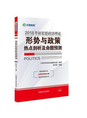 文都教育 蒋中挺 2018考研思想政治理论形势与政策热点剖析及命题预测