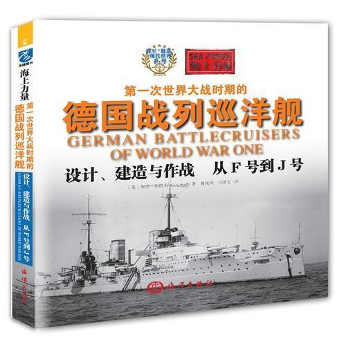 海上力量——第一次世界大战时期的德国战列巡洋舰设计、建造与作战   从F号到J号