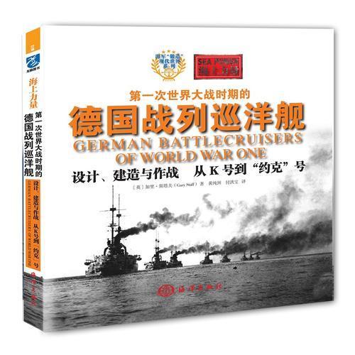 """海上力量——第一次世界大战时期的德国战列巡洋舰设计、建造与作战   从K号到""""约克""""号"""