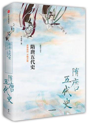 隋唐五代史:世界帝国 开明开放(新思中国史系列)