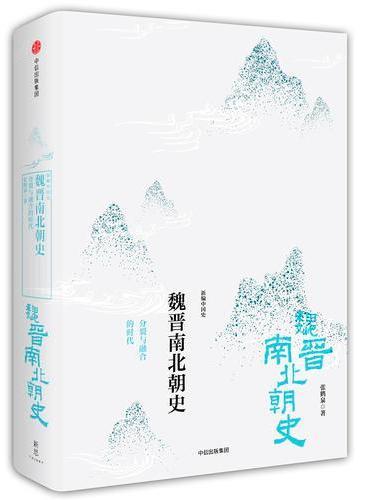 魏晋南北朝史:分裂与融合的时代(新思中国史系列)