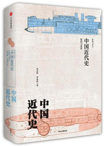 中国近代史:危局与变革(新思中国史系列)