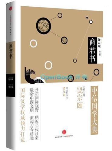 中信国学大典:商君书(先秦诸子)