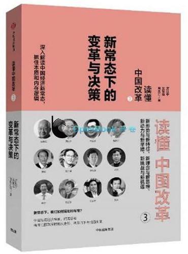 读懂中国改革3:新常态下的变革与决策(修订版)