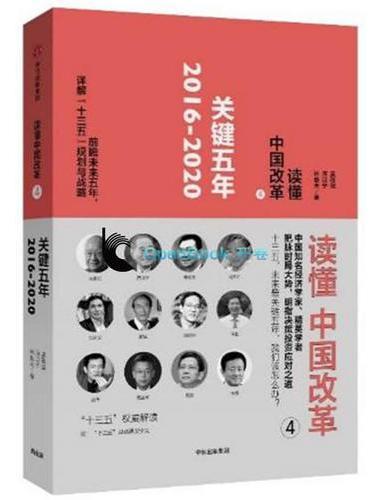 读懂中国改革4:关键五年2016~2020(修订版)
