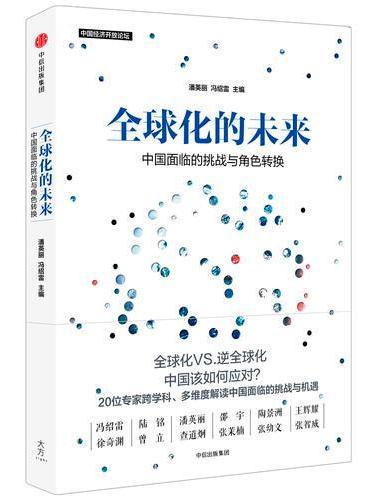 全球化的未来:中国面临的挑战与角色转换