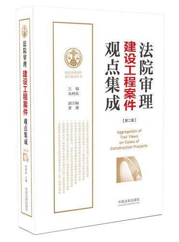 法院审理建设工程案件观点集成(第二版)·法院审理案件观点集成丛书