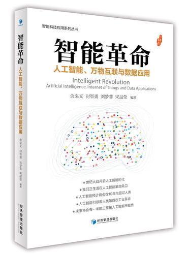 智能革命:人工智能、万物互联与数据应用(智能科技应用系列丛书)