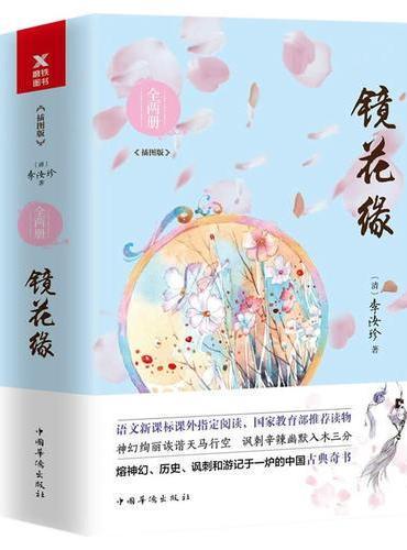 镜花缘(全两册)