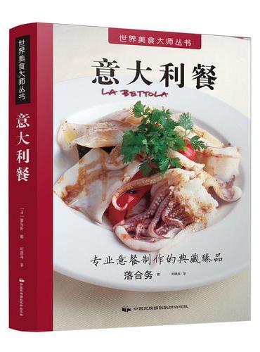世界美食大师丛书:意大利餐