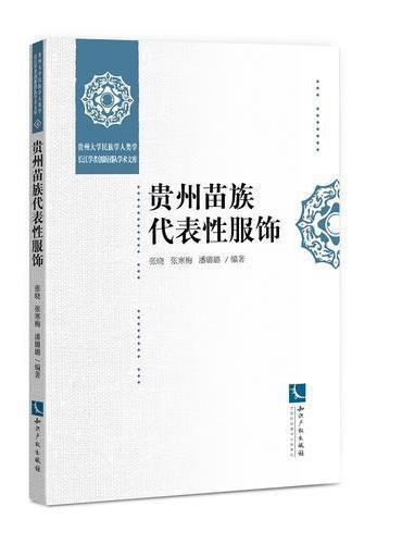 贵州苗族代表性服饰