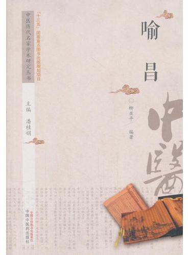中医历代名家学术研究丛书·喻昌