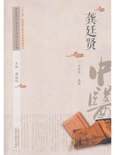 中医历代名家学术研究丛书·龚廷贤