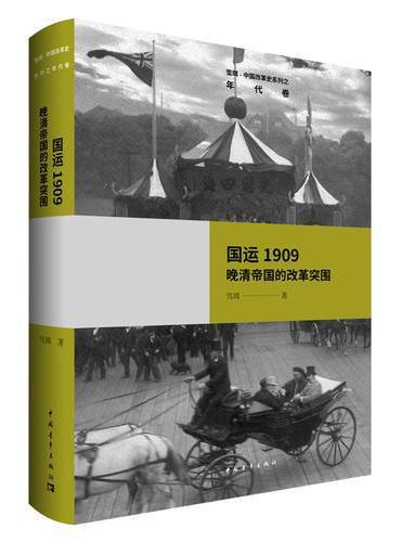 国运1909:晚清帝国的改革突围