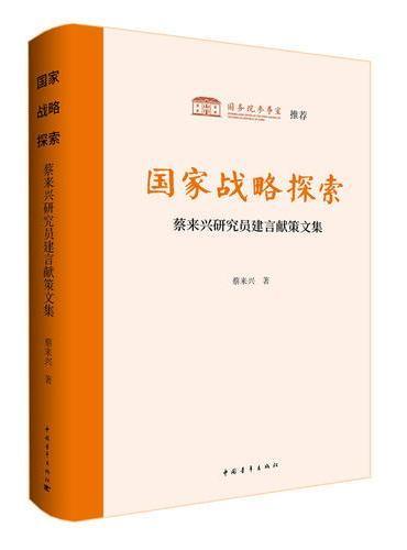 国家战略探索——蔡来兴研究员建言献策文集