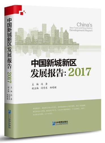 中国新城新区发展报告:2017