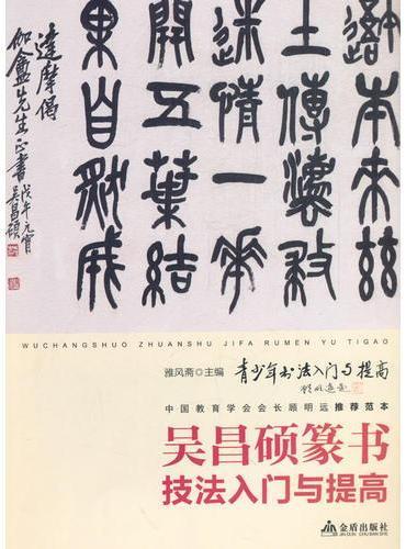 吴昌硕篆书技法入门与提高