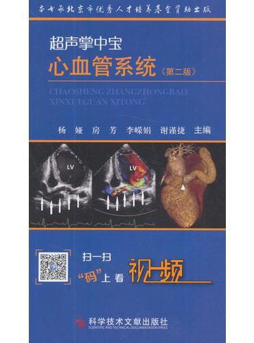 超声掌中宝 心血管系统(第二版)
