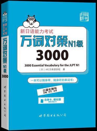 新日语能力考试万词对策N1级3000